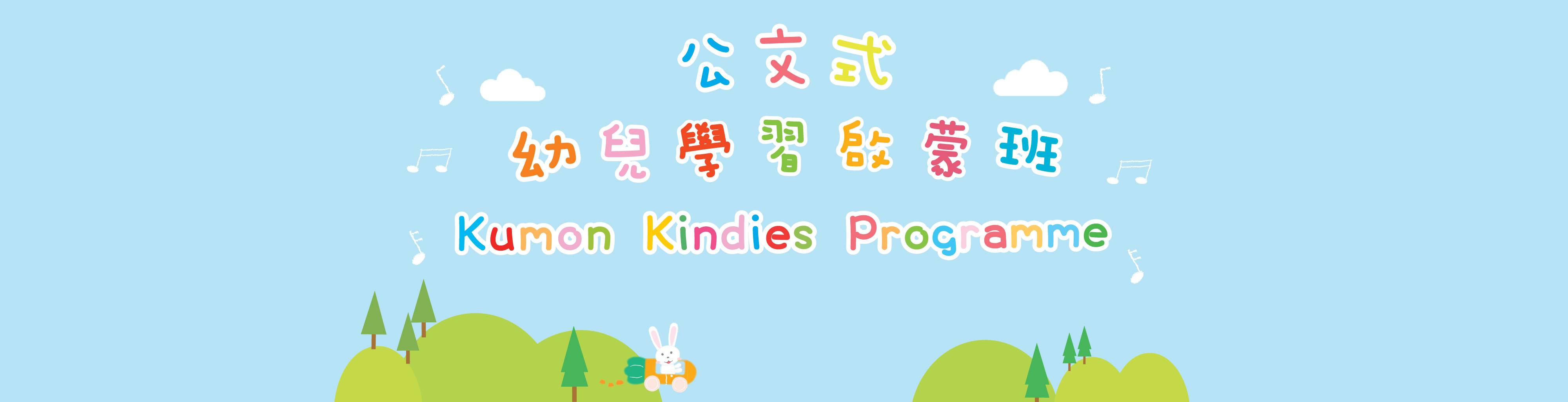 Kindies_websitebanner-01